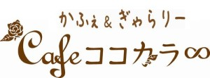 Cafe ココカラ∞